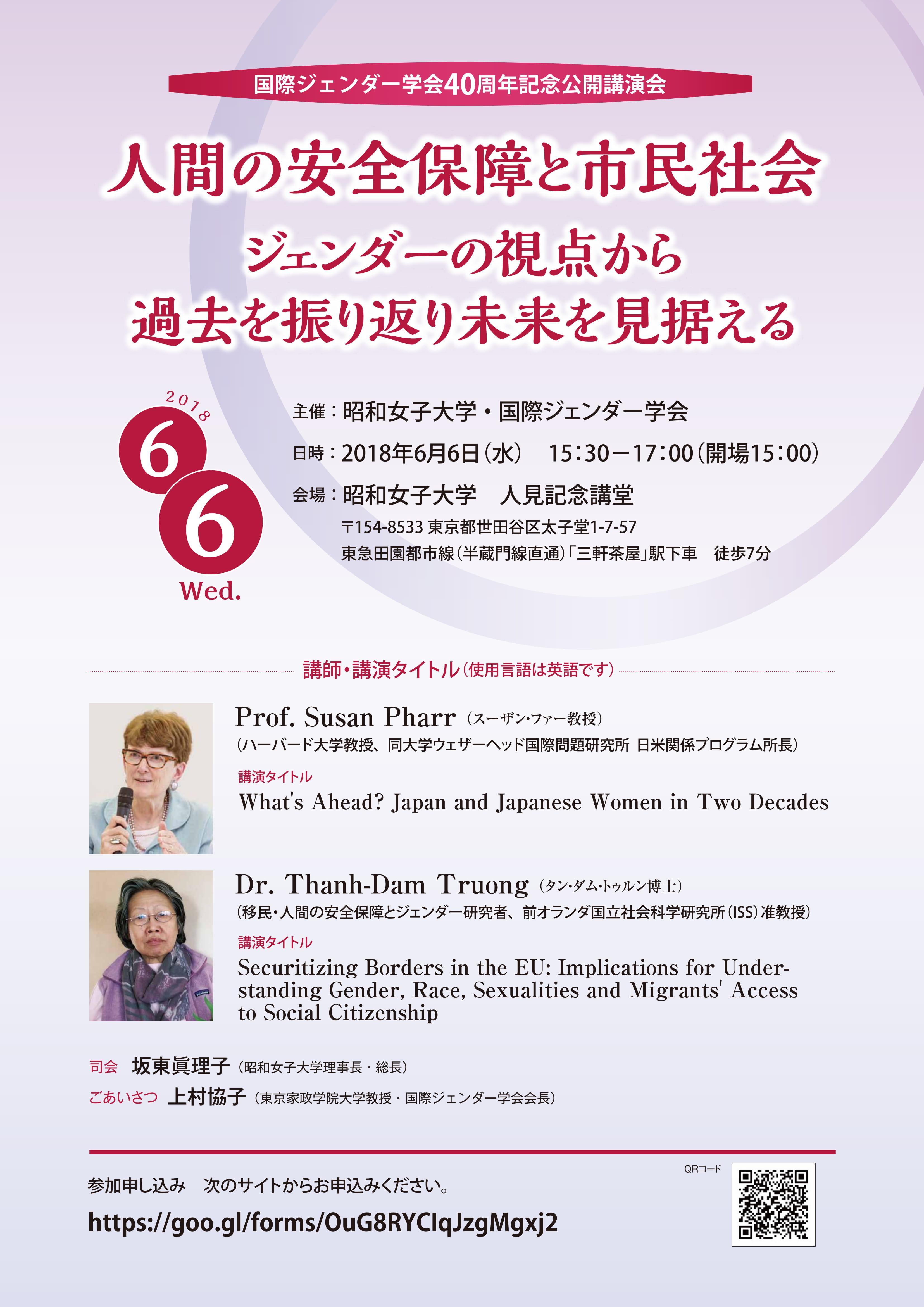 国際ジェンダー学会|40周年記念...
